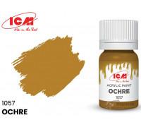 C1057 Краска для творчества, 12 мл, цвет Охра(Ochre)