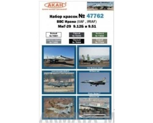 Набор красок МиГ-29 9.12Б и 9.51 ВВС Ирана (IINA , IRINA ) (73010+73060+73092+77304+78001+78004) 6х10мл АКАН