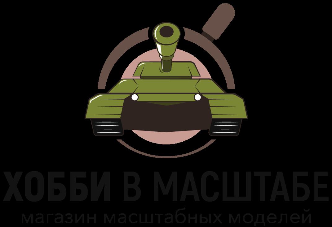 """Интернет магазин сборных моделей """"Хобби в масштабе"""""""